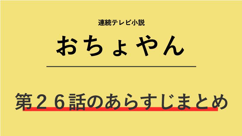 おちょやん第26話のネタバレあらすじ!三楽劇場からクビ!?
