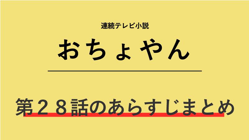 おちょやん第28話のネタバレあらすじ!主役に抜擢