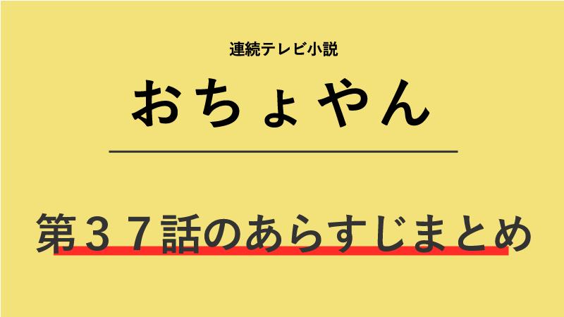 おちょやん第37話のネタバレあらすじ!千代の売り込み