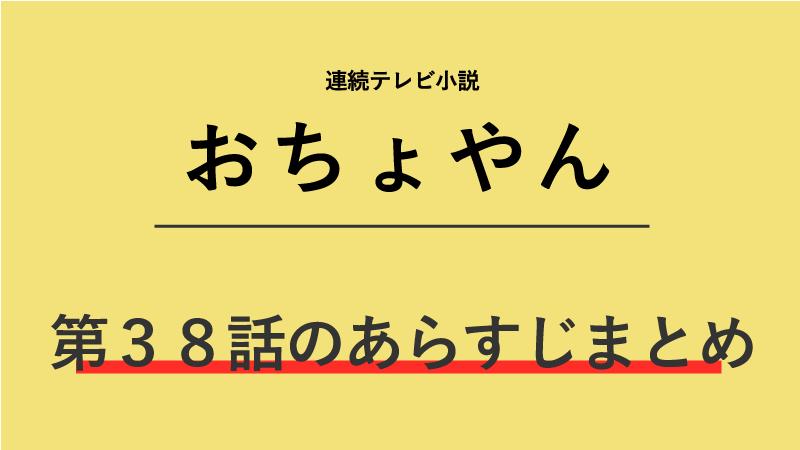 おちょやん第38話のネタバレあらすじ!役者道
