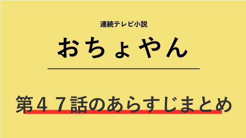 おちょやん第47話のネタバレあらすじ!舞台の初日