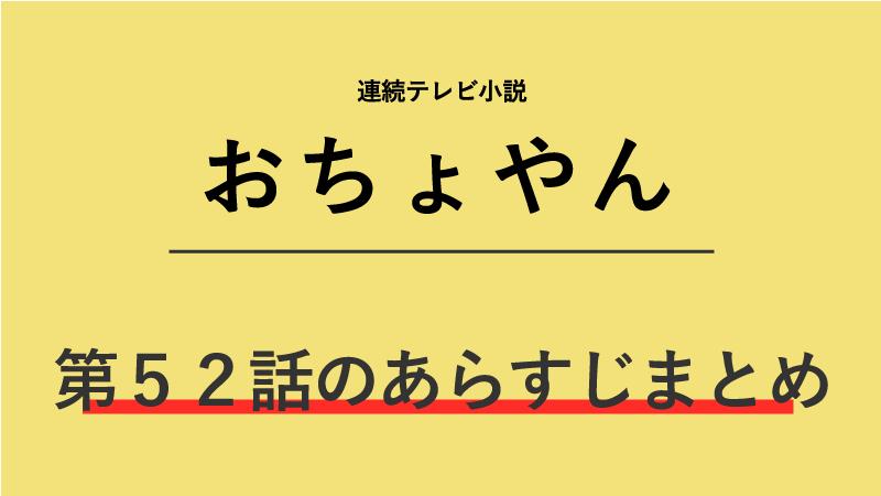 おちょやん第52話のネタバレあらすじ!大芝居