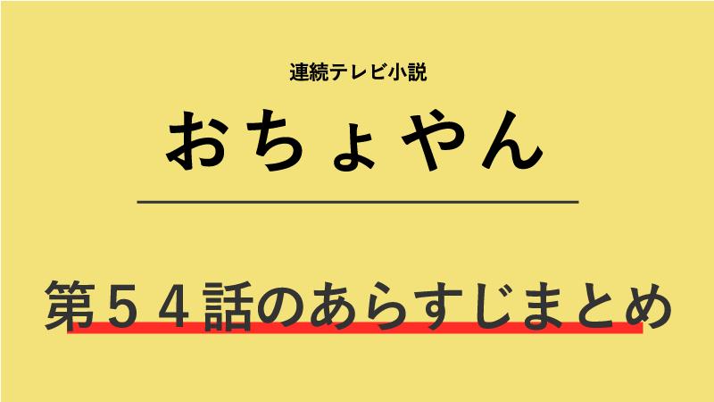 おちょやん第54話のネタバレあらすじ!駆け落ち