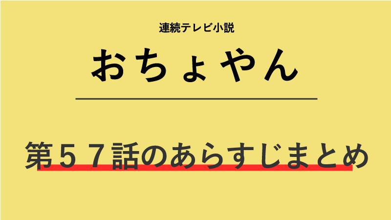 おちょやん第57話のネタバレあらすじ!ヨシヲとの再会