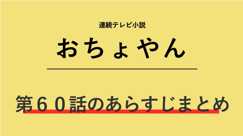おちょやん第60話のネタバレあらすじ!ヨシヲの過去