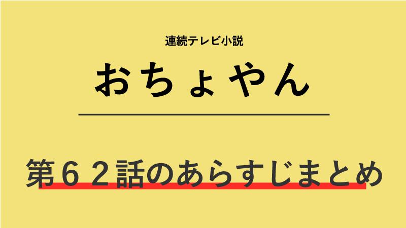 おちょやん第62話のネタバレあらすじ!襲名お断り!