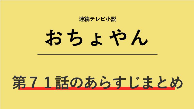 おちょやん第71話のネタバレあらすじ!テルヲ再び!