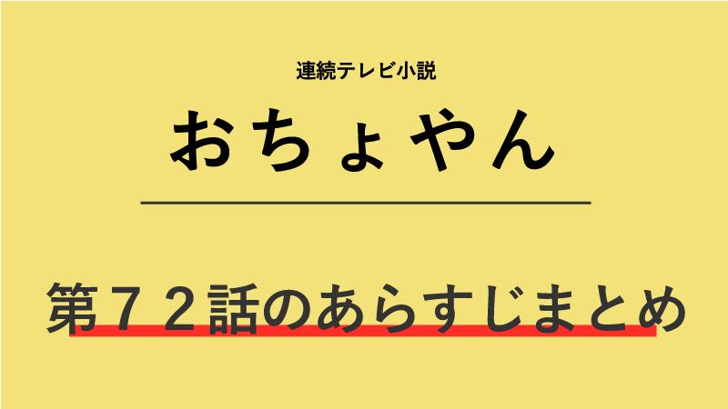 おちょやん第72話のネタバレあらすじ!一平と勝負