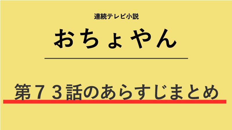 おちょやん第73話のネタバレあらすじ!女優を辞めさせる!