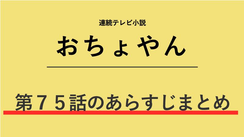 おちょやん第75話のネタバレあらすじ!テルヲ死す!