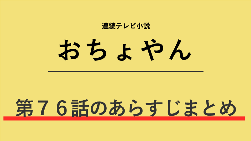 おちょやん第76話のネタバレあらすじ!松島寛治
