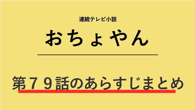 おちょやん第79話のネタバレあらすじ!準備金