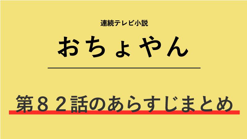 おちょやん第82話のネタバレあらすじ!壮行会当日