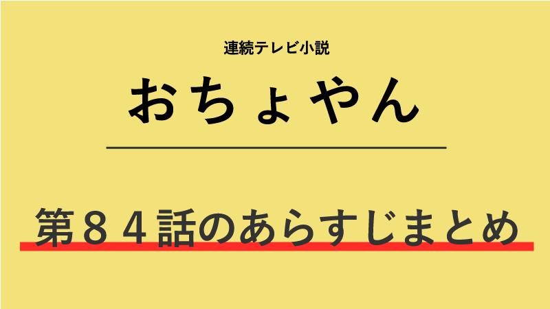 おちょやん第84話のネタバレあらすじ!鶴亀家庭劇の解散