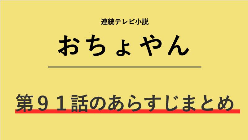 おちょやん第91話のネタバレあらすじ!新しい劇団