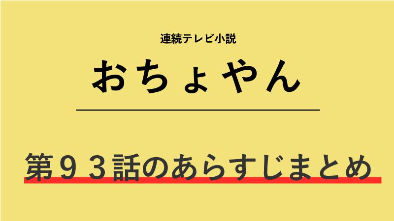 おちょやん第93話のネタバレあらすじ!鶴亀新喜劇