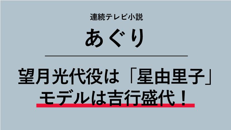 『あぐり』望月光代役は星由里子!モデルは吉行盛代!