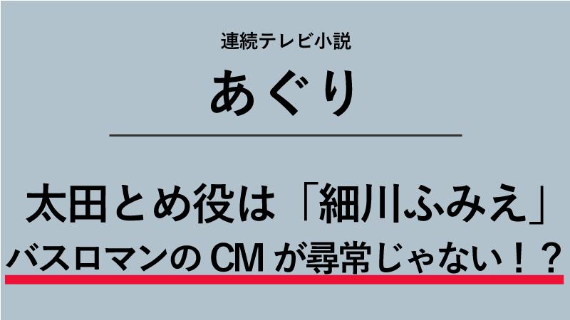 『あぐり』太田とめ役は細川ふみえ!バスロマンのCMで尋常でない手になった!?