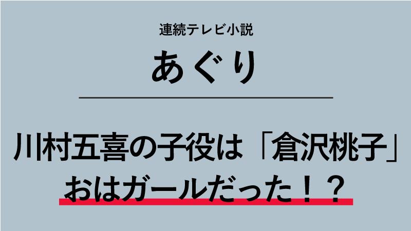 「あぐり」川村五喜の子役は誰?倉沢桃子はおはガールだった!?