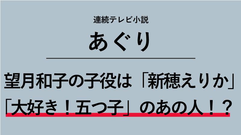 「あぐり」望月和子の子役は?新穂えりかは「大好き!五つ子」のあの人!?