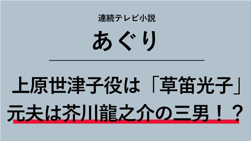 『あぐり』上原世津子役は草笛光子!元夫は芥川龍之介の三男だった!?