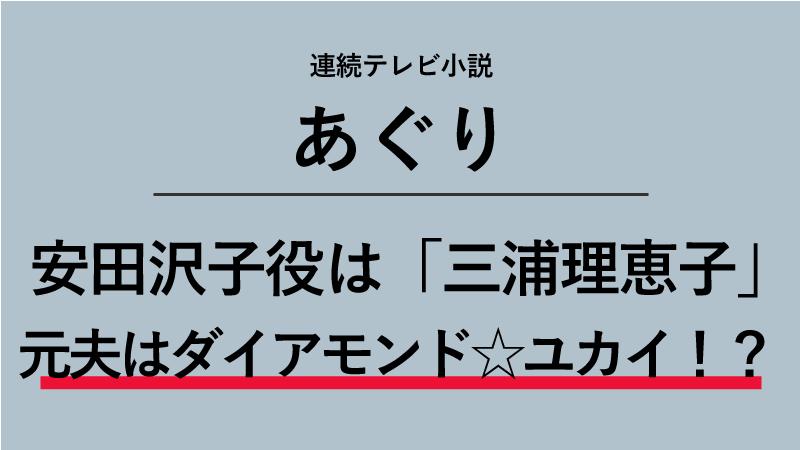 『あぐり』安田沢子役は三浦理恵子!元夫はダイアモンド☆ユカイ!?