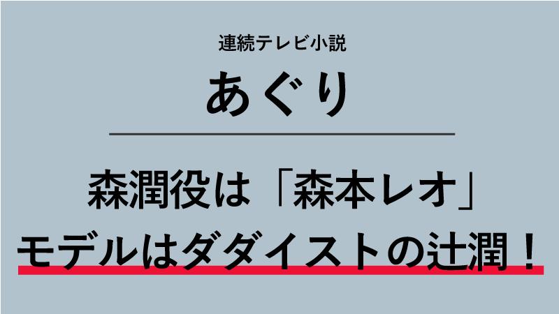 『あぐり』森潤役は森本レオ!モデルはダダイストの辻潤!