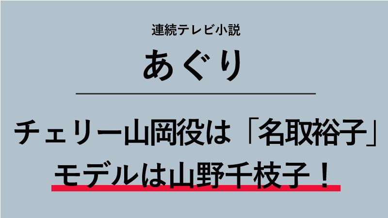 『あぐり』チェリー山岡役は名取裕子!モデルは美容界の先駆け山野千枝子!