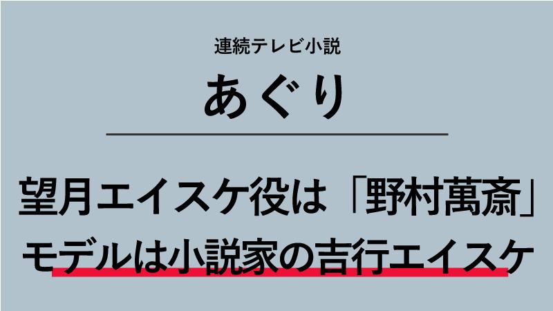 『あぐり』望月エイスケ役は野村萬斎!モデルは小説家の吉行エイスケ
