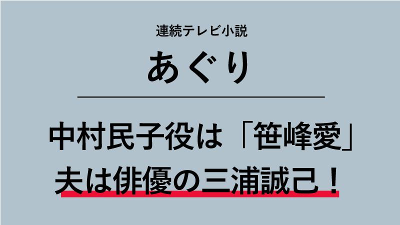 『あぐり』中村民子役は笹峰愛!夫は俳優の三浦誠己で逆プロポーズ!?