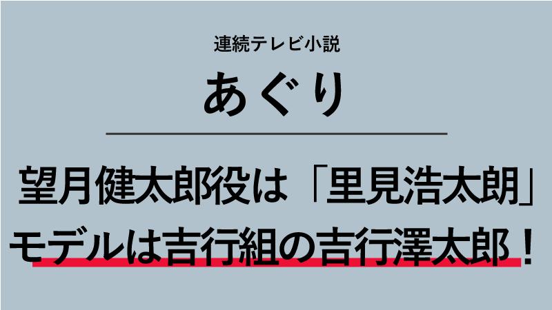 『あぐり』望月健太郎役は里見浩太朗!モデルは吉行組の吉行澤太郎!