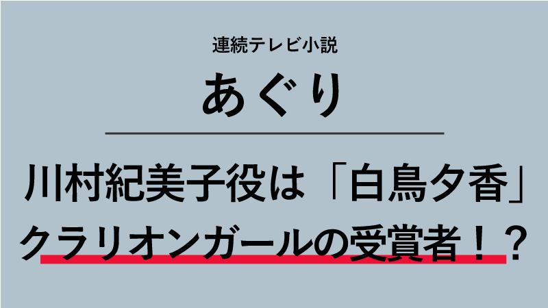 『あぐり』川村紀美子役は白鳥夕香!クラリオンガールの受賞者!?
