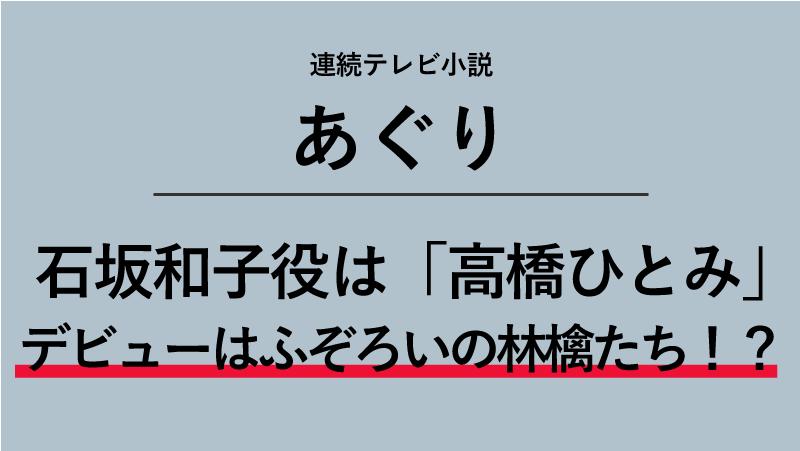 『あぐり』石坂和子役は高橋ひとみ!テレビデビューは「ふぞろいの林檎たち」!?