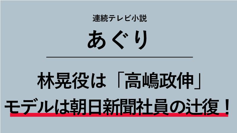 『あぐり』林晃役は高嶋政伸!モデルは、朝日新聞社員の辻復!