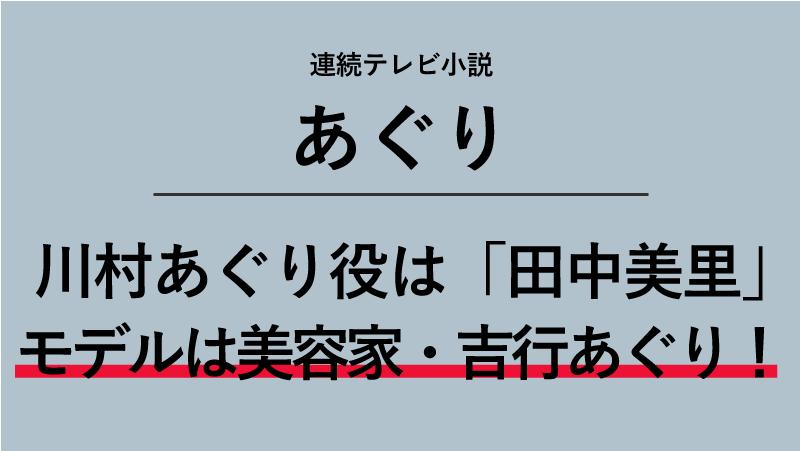 『あぐり』川村あぐり役は田中美里!モデルは美容家・吉行あぐり!