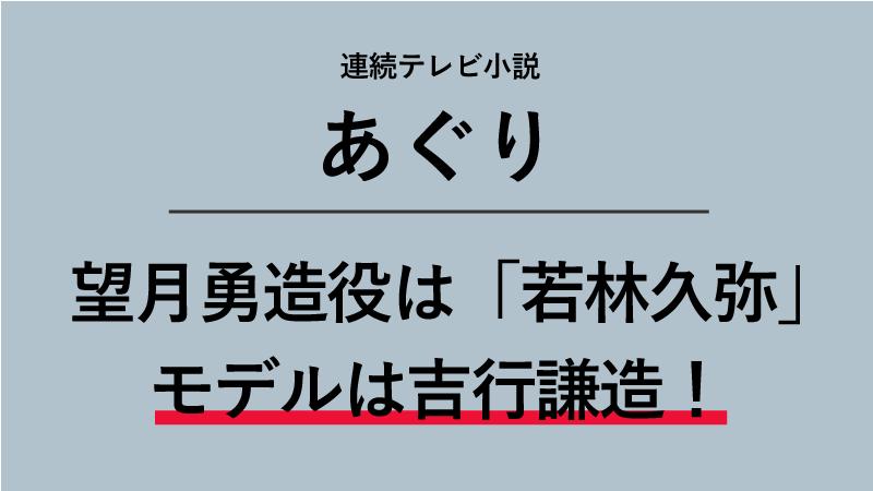 『あぐり』望月勇造役は若林久弥!モデルは「吉行組」の吉行謙造!