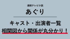 朝ドラ「花子とアン」のキャスト一覧!相関図から関係が丸分かり!