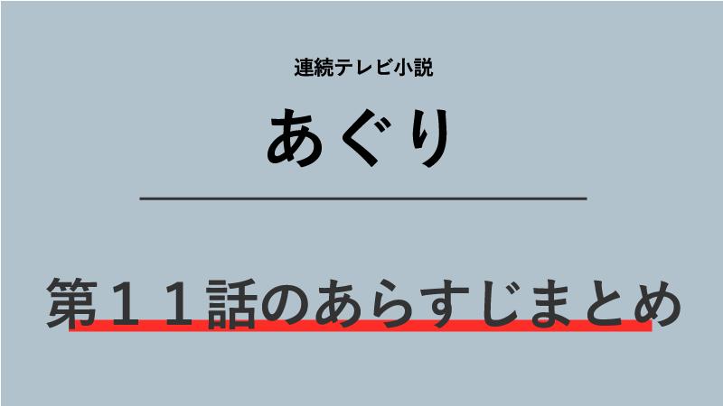 あぐり第11話のネタバレあらすじ!森潤との出会い