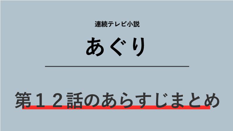 あぐり第12話のネタバレあらすじ!みな平等!