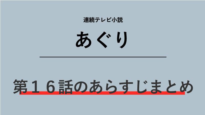 あぐり第16話のネタバレあらすじ!世津子の言葉