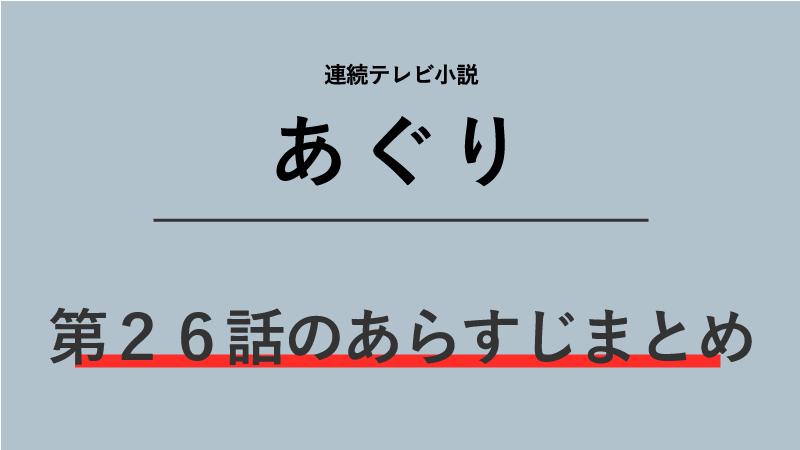 あぐり第26話のネタバレあらすじ!淳之介