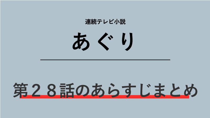 あぐり第28話のネタバレあらすじ!また東京へ