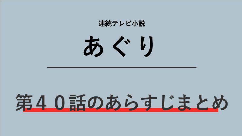 あぐり第40話のネタバレあらすじ!新聞広告