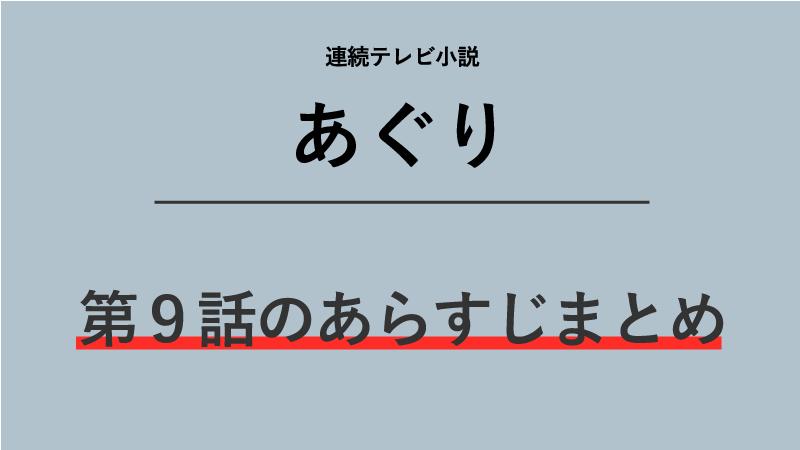 あぐり第9話のネタバレあらすじ!遊郭に入り浸り!?
