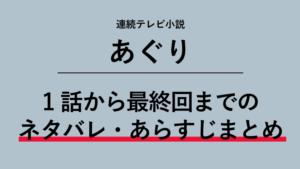 朝ドラ「あぐり」のネタバレ!あらすじを最終回まで全156話紹介!