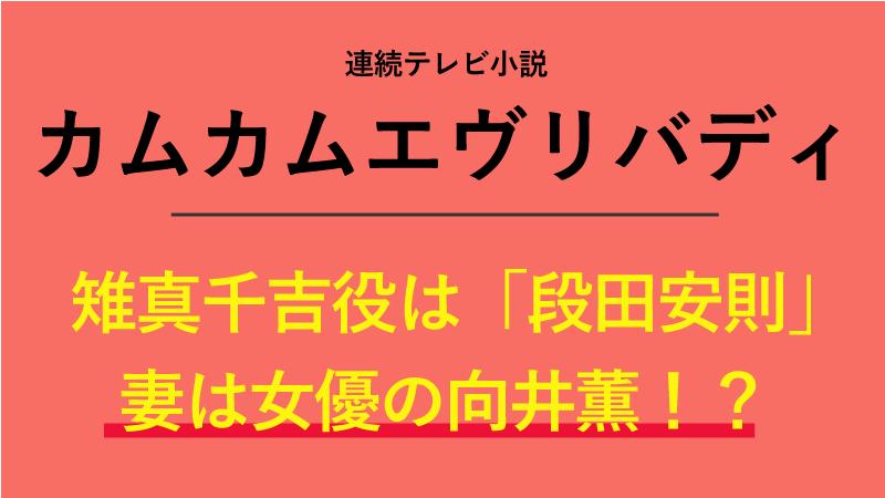 『カムカムエヴリバディ』雉真千吉役は段田安則!妻は女優の向井薫!?