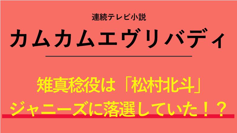 『カムカムエヴリバディ』雉真稔役は松村北斗!ジャニーズに落選していた!?