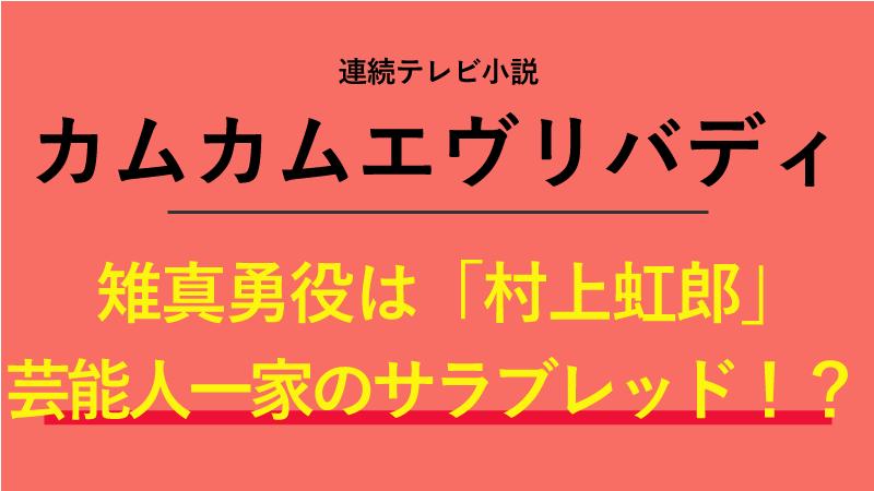 『カムカムエヴリバディ』雉真勇役は村上虹郎!芸能人の両親を持つサラブレッド!?