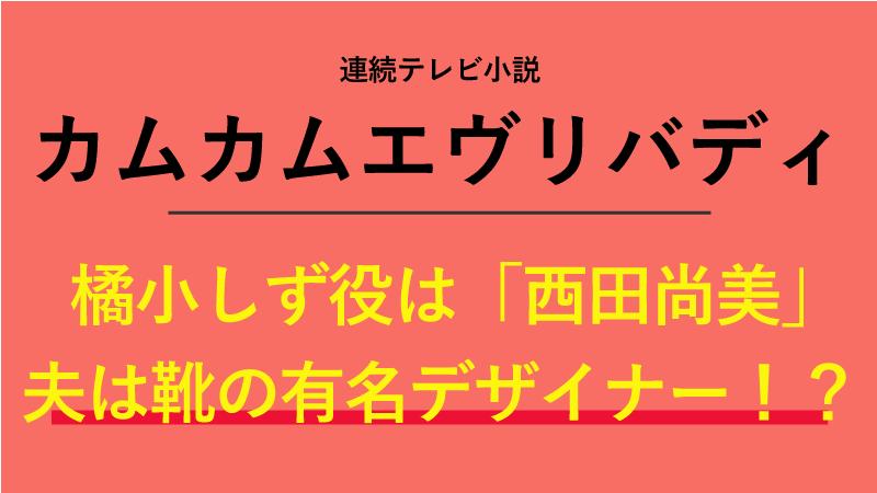 『カムカムエヴリバディ』橘小しず役は西田尚美!夫は靴の有名デザイナー!?