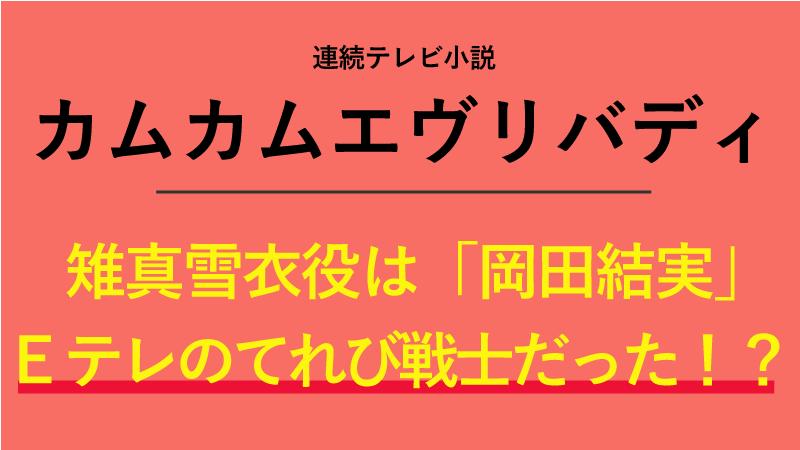 『カムカムエヴリバディ』雉真雪衣役は岡田結実!Eテレのてれび戦士だった!?